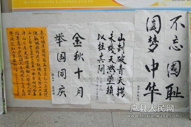 北关初中迎国庆书画展