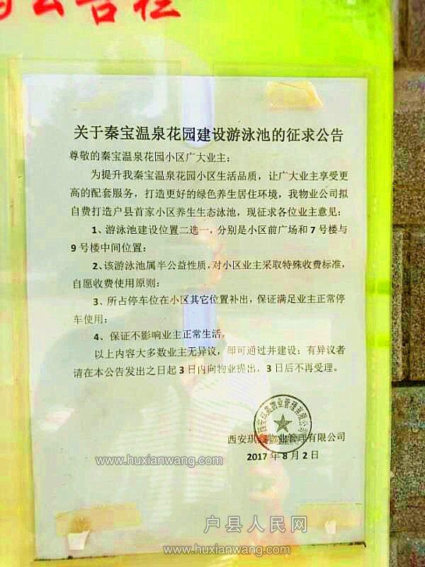 户县秦宝花园全体业主签名反对在小区内建游泳池