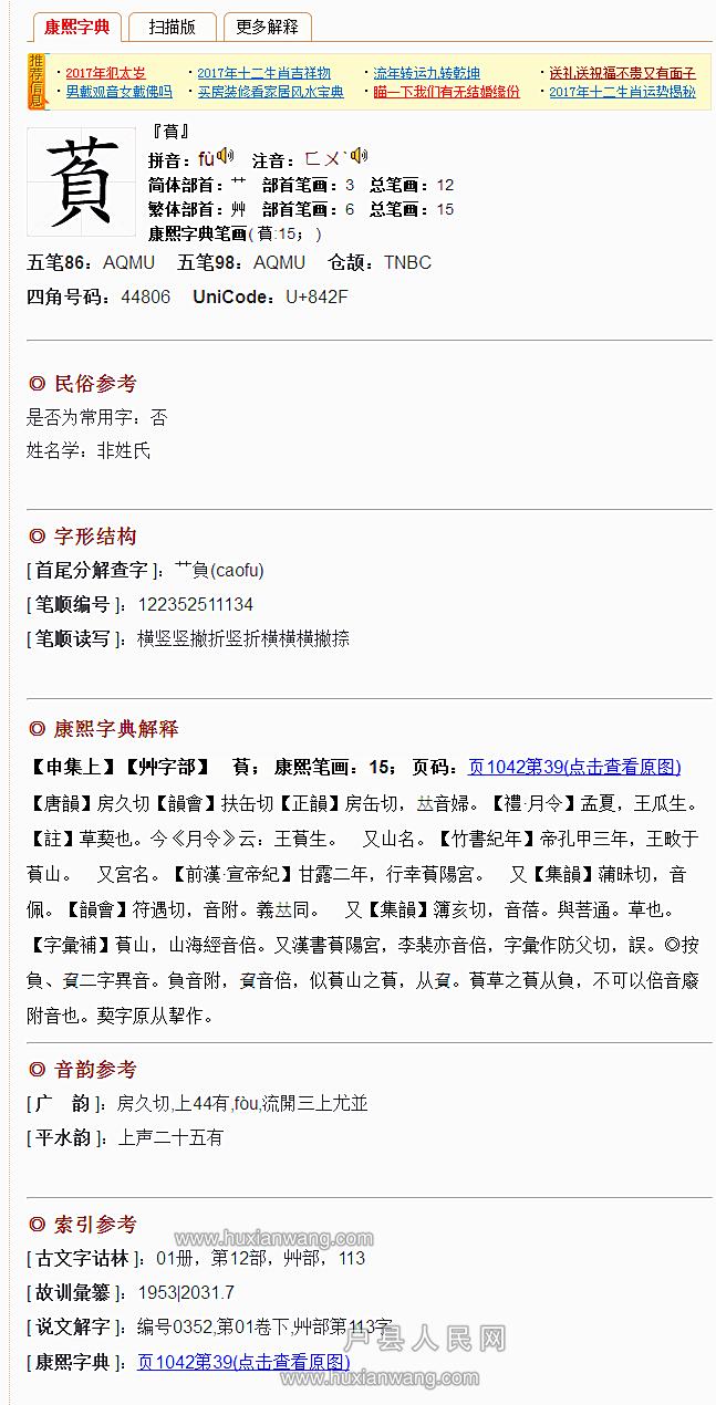 """康熙字典:萯,""""萯""""康熙字典笔画,繁体笔画,汉字五行_HttpCN.png"""