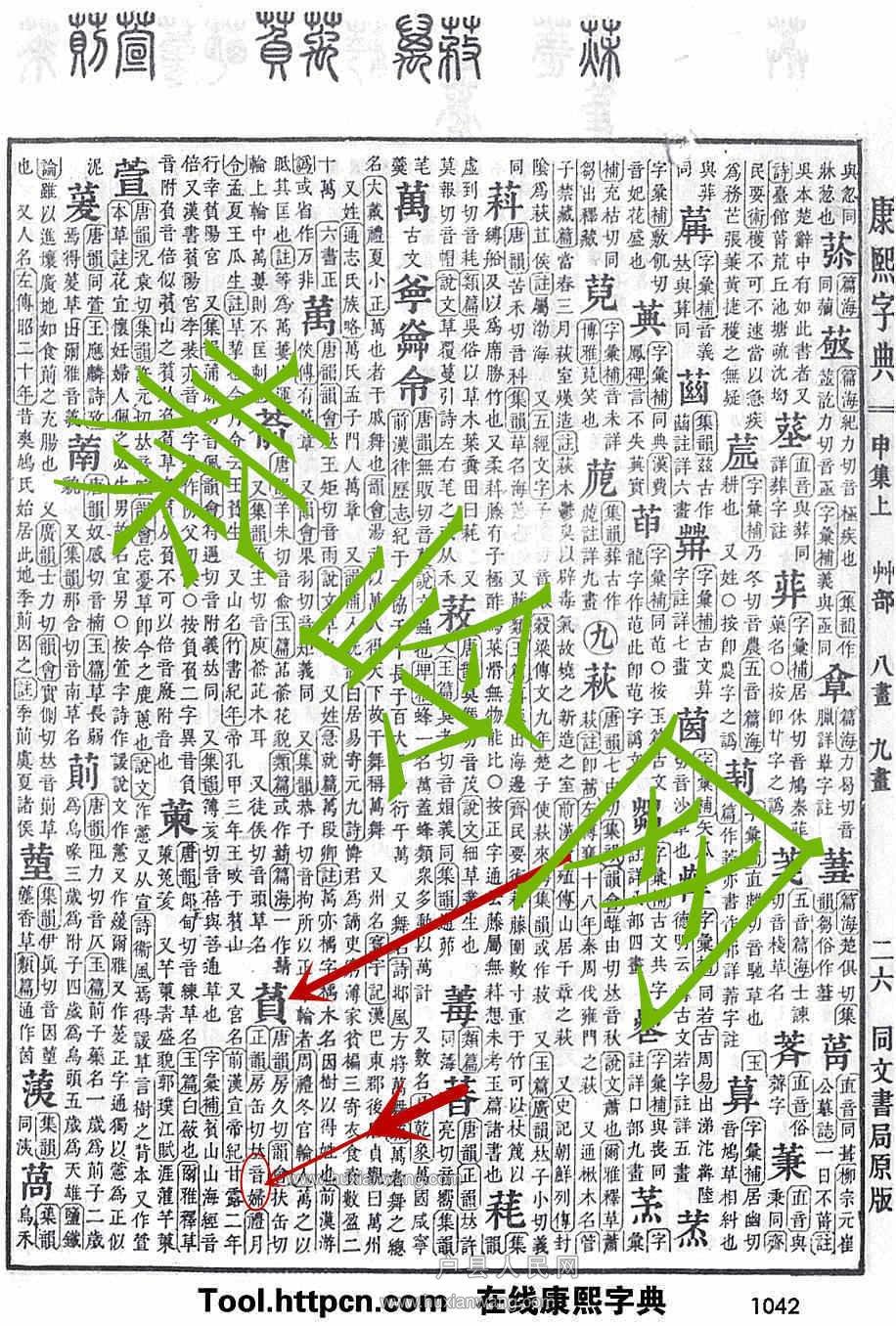 康熙字典原图扫描版,第1042页1_副本_副本_副本.jpg